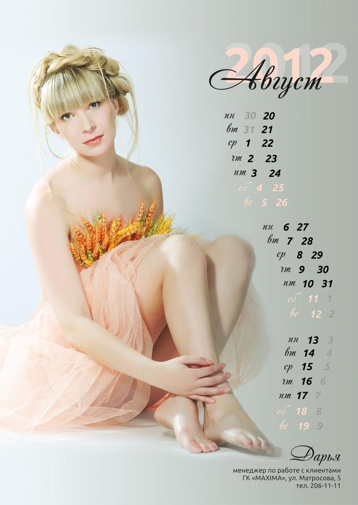 Календарь Максима 2012 август