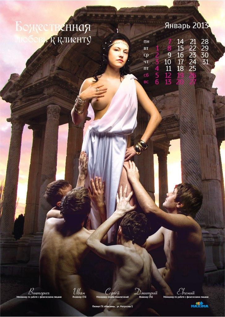 Календарь Максима январь 2013