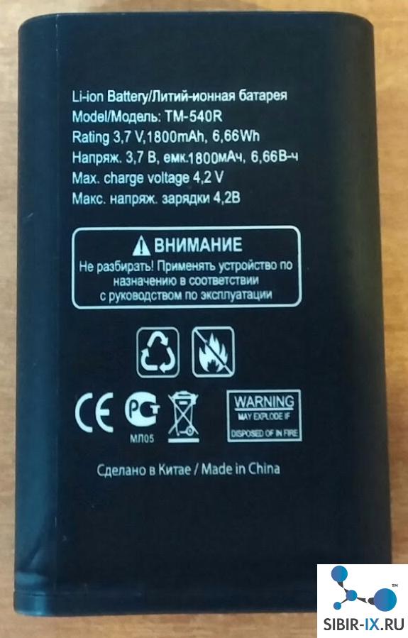 аккумулятор texet tm540r