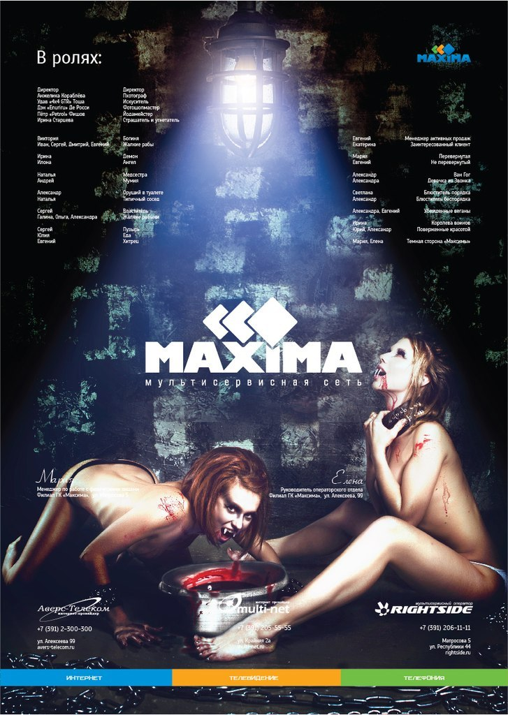Календарь Максима 2013 задняя обложка