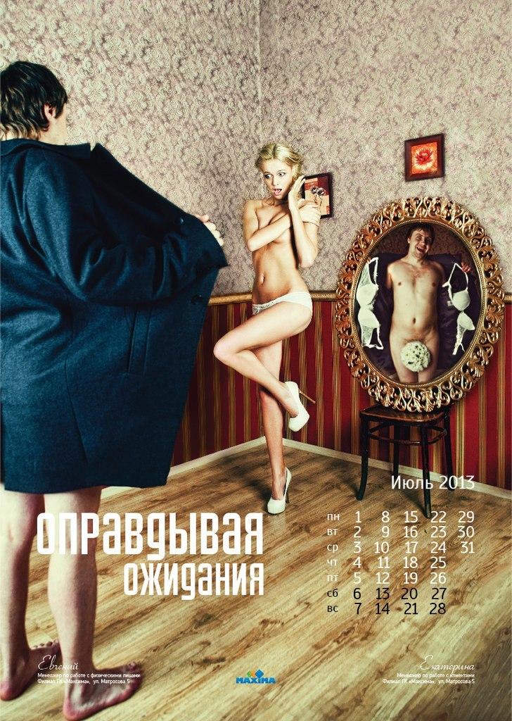 Календарь Максима 2013 июль