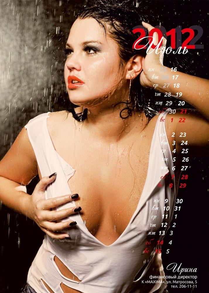 Календарь Максима 2012 июль