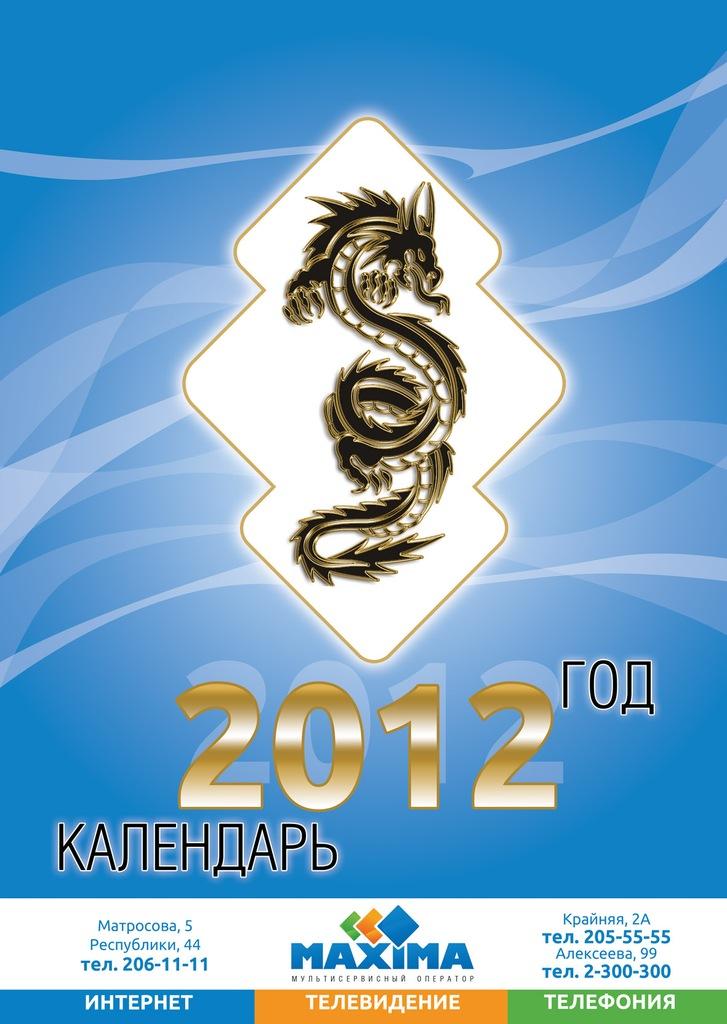 Календарь Максима 2012 задняя обложка