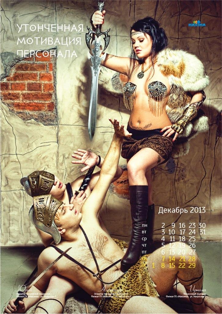 Календарь Максима декабрь 2013