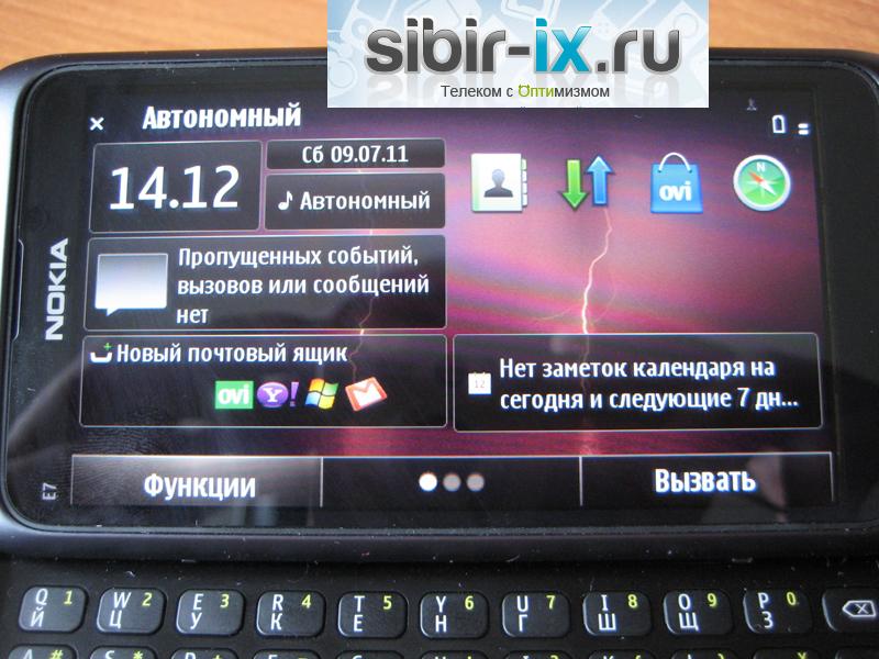 Nokia E7 дисплей