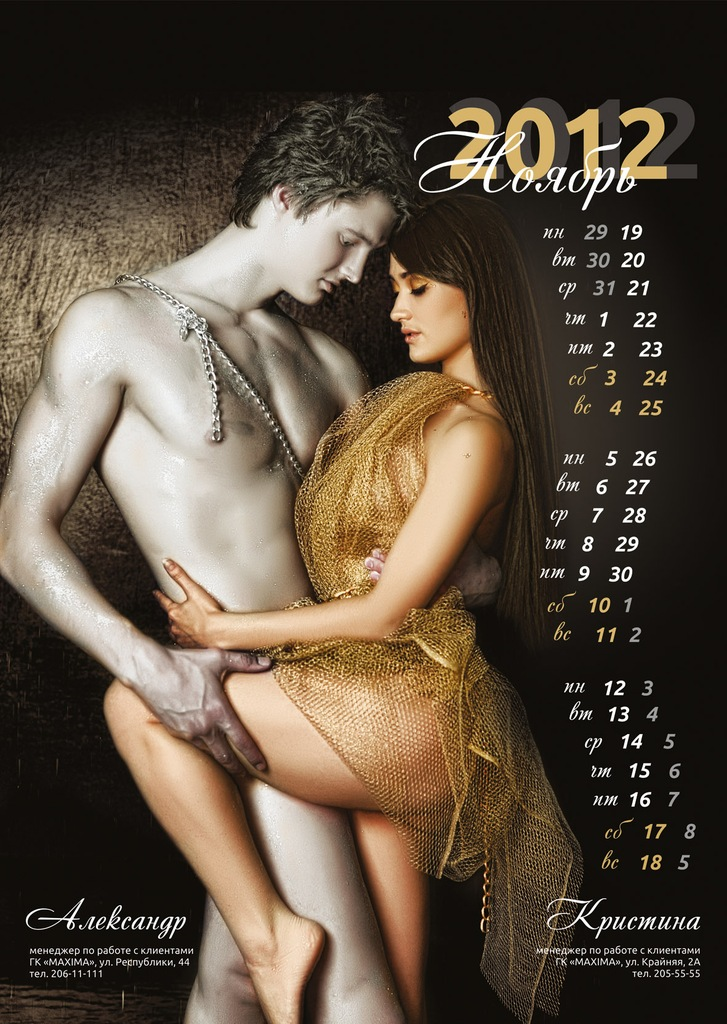 Календарь Максима 2012 ноябрь
