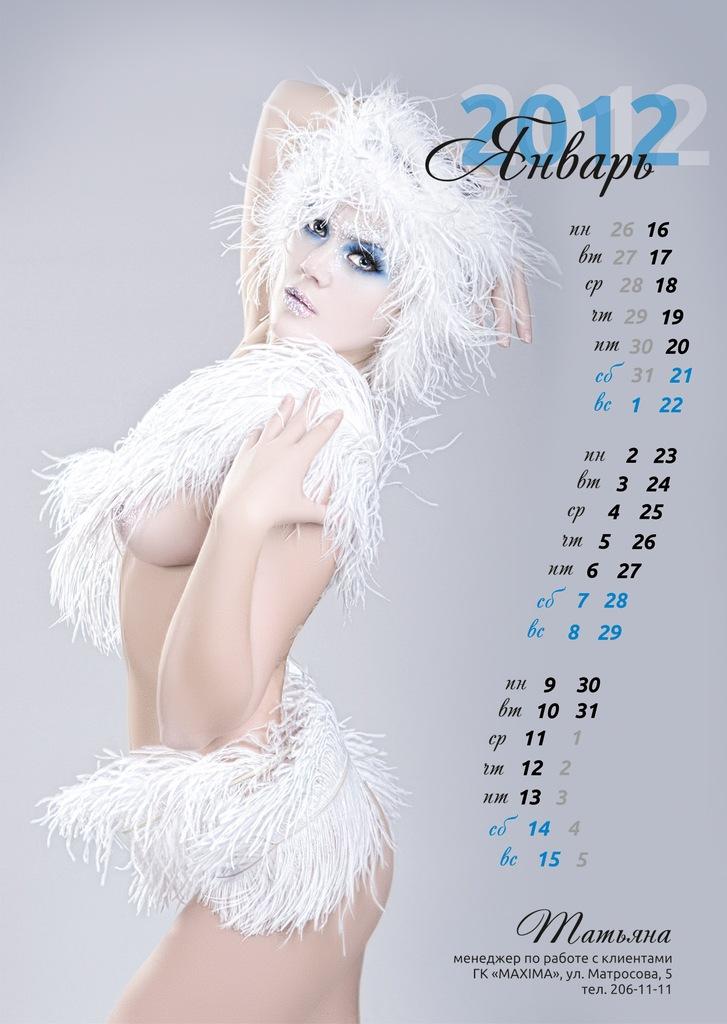 Календарь Максима 2012 январь