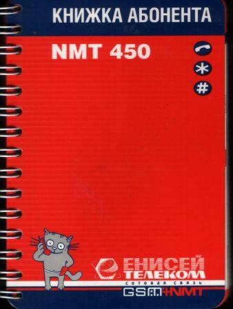 справочник абонента ЕТК NMT450
