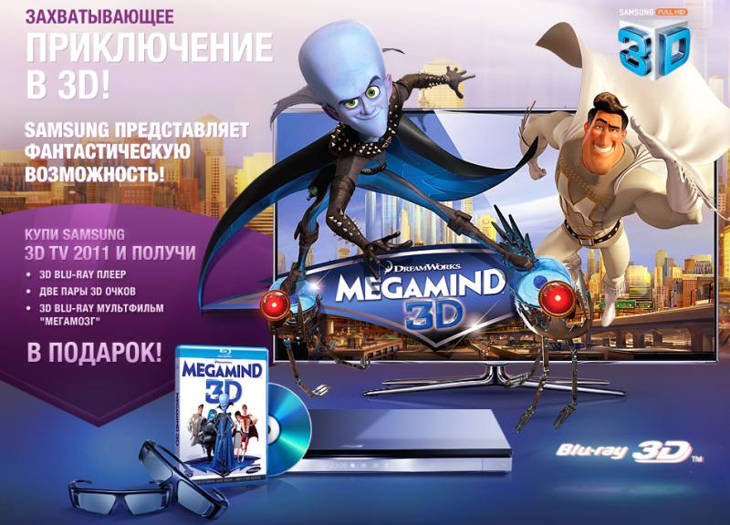Акция Samsung 3D телевизоры