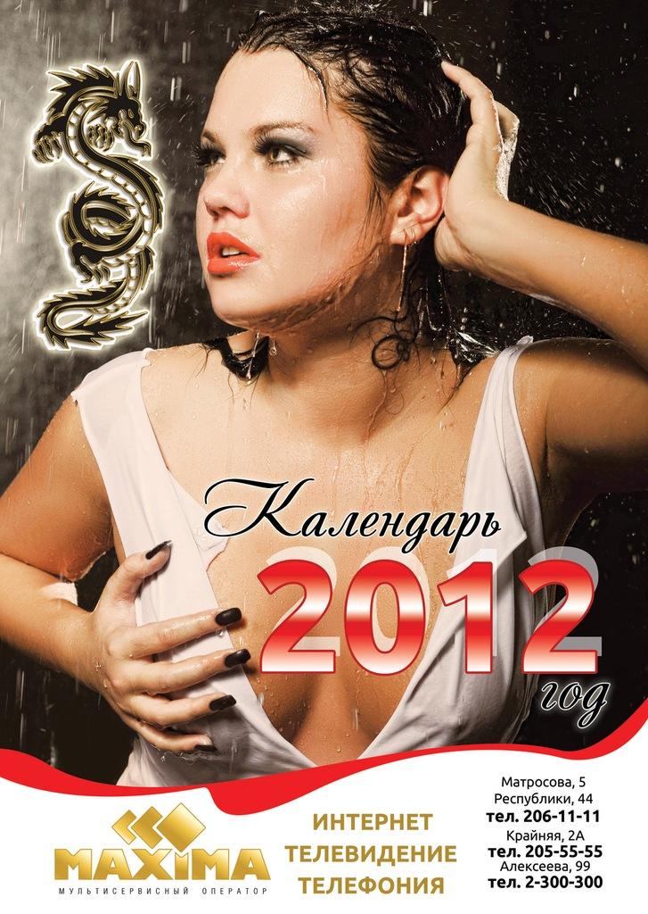 Календарь Максима 2012 обложка
