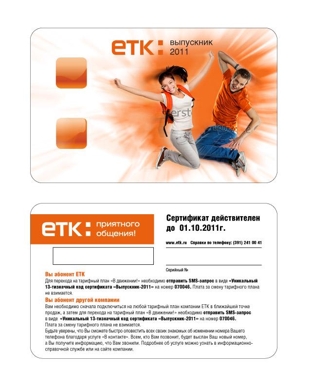 сертификат ЕТК