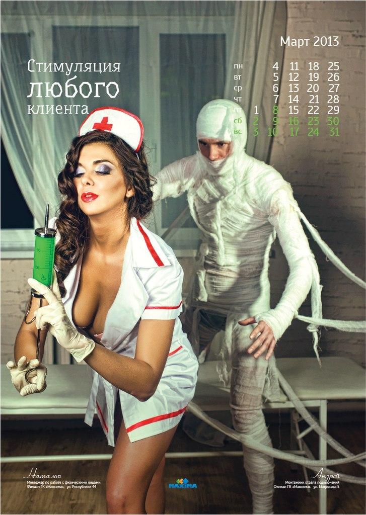 Календарь Максима 2013 март