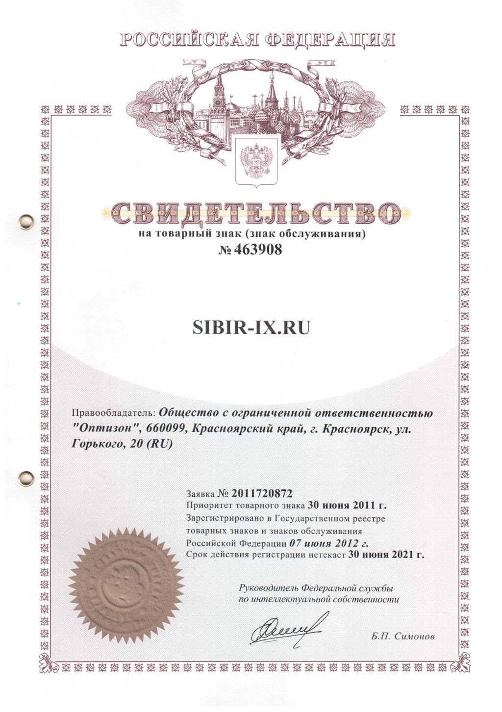 Свидетельство о регистрации Sibir-IX
