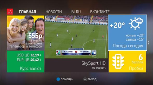 Дом.ru ТВ