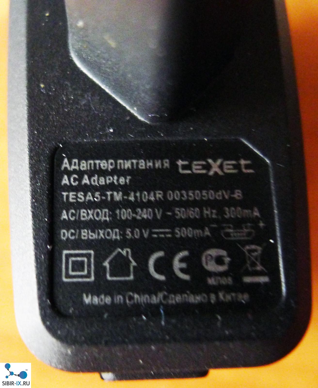 зарядное texet x-driver