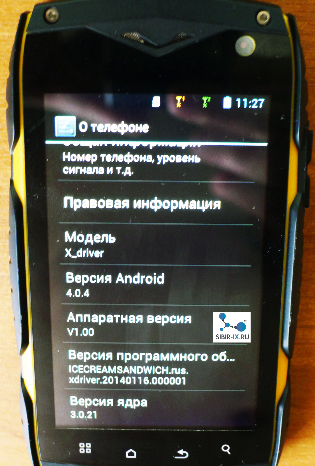 texet x-driver инфо о смартфоне
