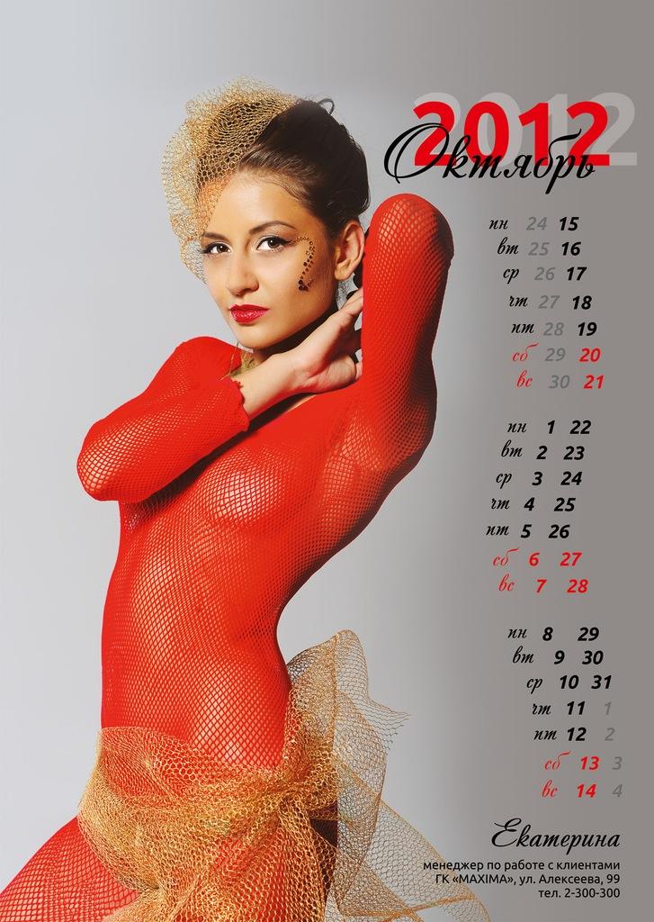 Календарь Максима 2012 октябрь