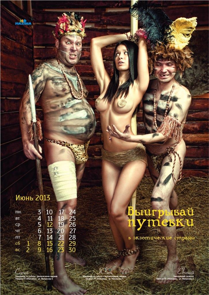 Календарь Максима 2013 июнь