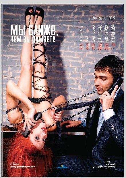 Календарь Максима 2013 август