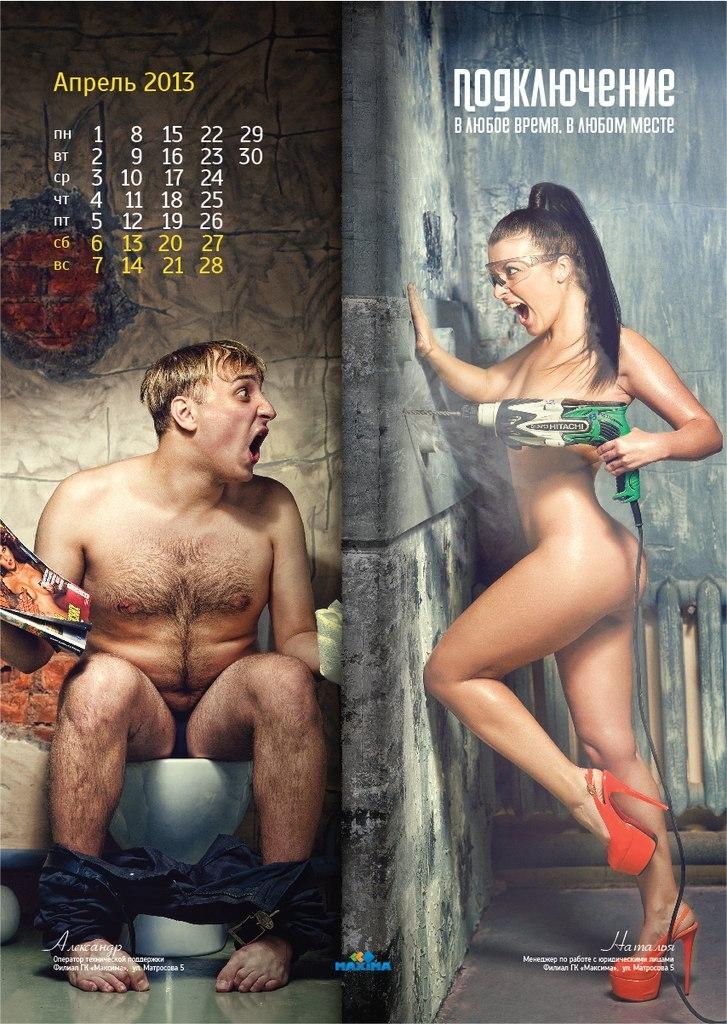 Календарь Максима 2013 апрель