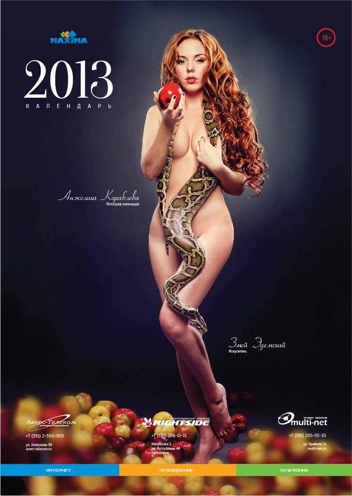 Обложка календарь максима 2013