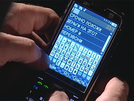 Мобильное мошенничество