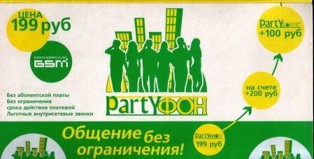 party-фон Красноярский GSM