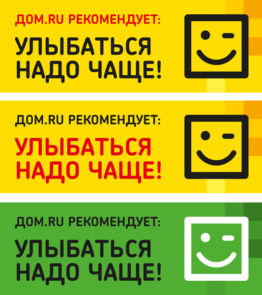 ЭР-телеком призывает улыбаться