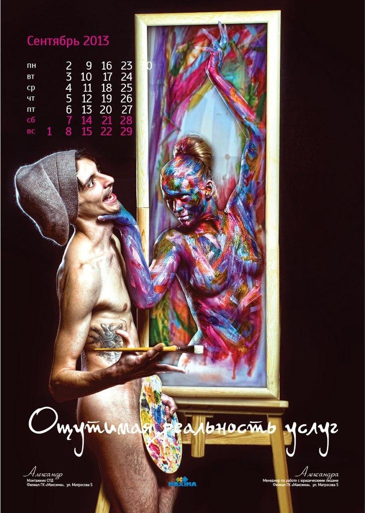 Календарь Максима 2013 сентябрь